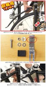 クロスバイク/ロードバイクに便利な「泥よけ・LEDライト・ワイヤーロック」の3点セット