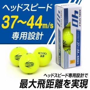 イグニオ(IGNIO) ゴルフボール IG STYLE40 : イエロー (3個入)