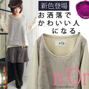 『n'Or異素材ボアデザインカットソー』【カットソー レディース トップス 長袖 ボア デザイン 異素材 77165】