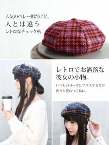 【送料無料】『レトロチェック柄ベレー帽』【レディース 帽子 チェック柄 IL-K-HA0007】