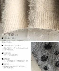 『幻想的シャギーニット』【レディース トップス 長袖 ニット シャギー ドット MI-296】