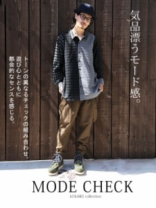 『kOhAKU配色モードチェックシャツ』【シャツ メンズ トップス ペア チェックシャツ 配色 長袖 MI-439-】
