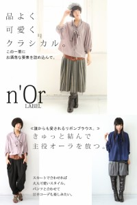 『n'Orリボンデザインブラウス』【ブラウス レディース トップス シャツ 無地 ドルマンスリーブ 七分袖 長袖 OH-1366】
