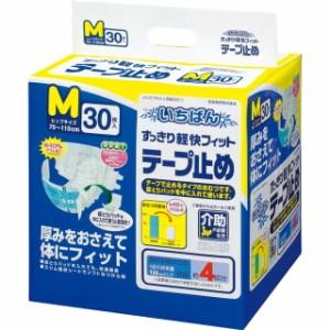【大人用紙おむつ類】いちばん すっきり軽快フィット テープ止め M 30枚【4個セット(ケース販売)】