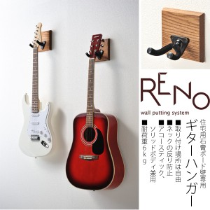 楽器店のように壁にギターをかける!RENO(リノ) 壁掛けギターハンガー ギタースタンド ギターラック 住宅用石膏ボード壁用ギター置き