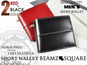 【BEAMZ SQUARE】ホースハイド 二つ折り財布ウォレットチェーン などを付けることができる ドロップ リング付き馬革 × 牛革 メンズ ショ