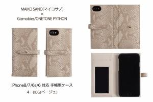iPhoneX/8/7/6s/6 手帳型ケース 佐野真依子 さのまい さのまいこ ONETONE PYTHON レザー パイソン柄 ミラー カード収納