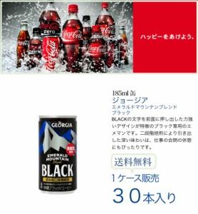 【送料無料】ジョージアエメラルドマウンテンブレンド ブラック185g缶(30本入り) ジョージア コーヒー 缶コーヒー コーヒー飲料