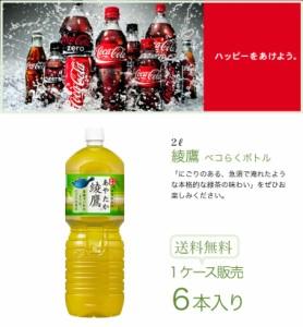 【送料無料】綾鷹 ペコらくボトル 2LPET (6本入り)  お茶 20L 6本 コカ・コーラ社商品メーカー直送【代引き不可】【同梱不可】