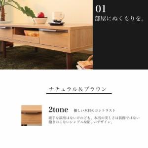 【送料無料】5つの収納付き ナチュラル リビングテーブル homaブラウン 無垢材 ローテーブル 東馬 tohma  インテリア おしゃれ カフェ風