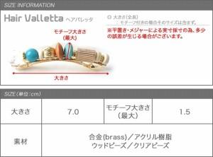 【ゆうパケットOK】バレッタ  ビーズ ウッド   ヘアアクセ 金具  ターコイズ  オレンジ  オレンジ  ブランド outlet