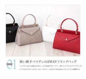 【ゆうパック送料無料】2WAYバッグ  鞄  BAG  フラップバッグ  ストラップ  レザー  オフィスカジュアル  シンプル