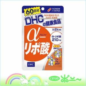 【送料無料】DHC α-リポ酸 60日分 120粒【ディーエイチシー(DHC)】【4511413403570】【納期:10日程度】