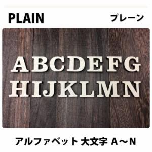 大文字 A〜N 高さ9cm 天然桐 アルファベット オブジェ 木製  木 切り文字 文字 インテリア イニシャル 英文字