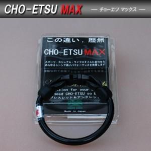 【ネコポス対応可】超越MAX CHO-ETSU MAX(チョーエツマックス) ブレスレット&アンクレットSSサイズ(SSサイズ/メンズ/健康アクセサリー)