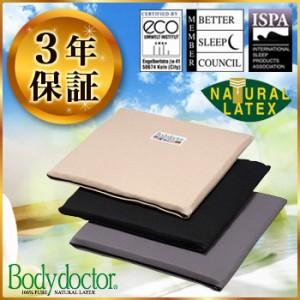 ボディドクター ザ・シート Body doctor (天然ラテックスフォーム/ボディドクター・ザ・シート)