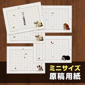 即納 ポタリングキャット ミニ原稿用紙 GY-01(かわいいネコのグッズ ねこの人気の雑貨 メッセージメモ用紙)【メール便対応可】