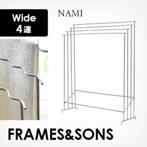 FRAMES&SONS NAMI ナミ ステンレス 大型バスタオルハンガー 4 AD16(洗面所/バスタオルハンガー) メーカー直送【R】