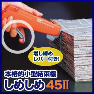 しめしめ45II 業務用セット 45IISKO-100N(結束機/結束器/ケーブル/結束/配線/結束バンド/コード)