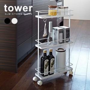 tower タワー スリムキッチンワゴン(キッチン/収納/ラック/スチール/スリム/キャスター)