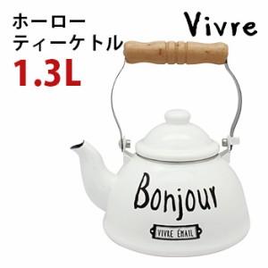 VIVRE ヴィヴル ティーケトル VI-02(おしゃれなデザイン/ケトル/かわいいキッチン用品/天然木の持ち手/IH対応)【S】【F】【送料無料】