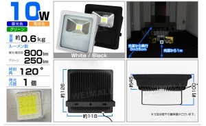 【6個セット】LED 投光器 超薄型 LED投光器 10W 100w相当 電球色 3000K 広角120度 防水加工 3mコード付き