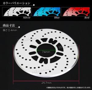 ディスクブレーキ カバー ディスクブレーキローターカバー 4穴 5穴 2枚セット