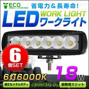 【6個セット】LED ワークライト 18W 6連 作業灯 LED 12V 24V 角型 広角 汎用 防水
