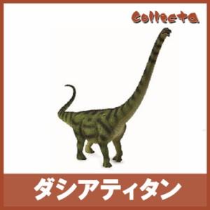 collecta (コレクタ) 恐竜 ダイナソー ダシアティタン フィギュア おもちゃ
