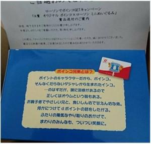 【送料無料】 ローソン限定 NTTドコモ ポインコ兄弟ぬいぐるみ docomo 人気 レア