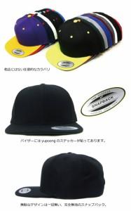 無地 スナップバック ユーポン キャップ YUPOONG PLAIN SNAPBACK CAP 刺繍用ボディー プリント用 オリジナルキャップ シンプル 2トーン
