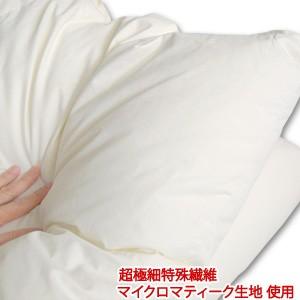 マイクロマティーク生地使用ダクロン(R) コンフォレル ダウンエッセンス(R)中綿使用洗える肌掛け布団 ジュニアサイズ 【送料無料 洗える