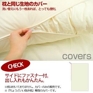 ちょうどいい抱き枕 専用カバー(43×110cm用)
