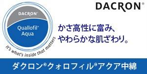 ダクロン(R)クォロフィル(R)アクア中綿使用洗える合い掛け布団 セミダブル サイズ   【日本製 合掛布団 セミダブル 合掛け布団