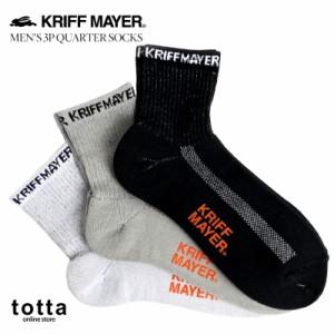 クリフメイヤー KRIFF MAYER 靴下 ソックス 3足セット メンズ くつした ブランド 人気 カジュアル コーデ KMS-109