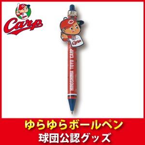 広島東洋カープグッズ ゆらゆらボールペン 広島カープ