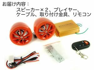 バイク スピーカー バイク用 MP3 プレイヤー/防水