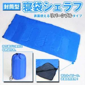 寝袋 一人用 シェラフ 封筒型 収納袋付き【送料無料】