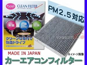 エアコンフィルター フィットアリア GD8 GD9 クリーンフィルタープレミアム PM2.5 対応 活性炭 防カビ ピュリエール PU-507P