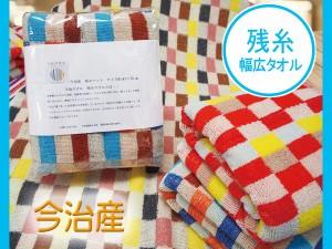今治 残糸 タオル フェイス タオル ビッグサイズ 75cm×50cm 綿100% エコ ECO 日本製 国産 大きい お買い得品 景品 粗品