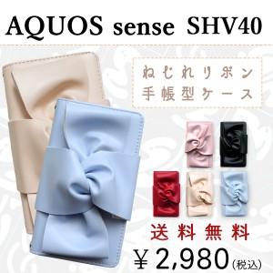 shv40 AQUOS sense 手帳型 ケース カバー ねじれリボン shv40ケース shv40カバー shv40手帳ケース shv40手帳カバー アクオス
