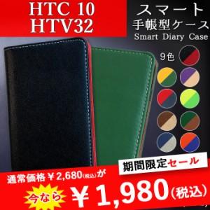 HTV32 HTC 10 手帳型 ケース カバー スマート手帳 htv32手帳カバー htv32手帳型ケース htv32ケース htv32カバー htv32手帳型ケース