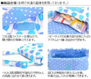 ベビーショルダーバッグ アクアキャンディー 日本製 B1704000