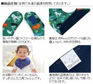 スタイ 三角タイプ どうぶつたちのかくれんぼ(グレー) 日本製 B0203800