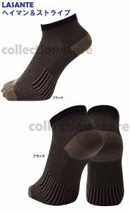 ラサンテ5本指靴下(No5420)【ヘイマン&ストライプ】/メンズ靴下/靴下 メンズ/5本指ソックス メンズ/5本指靴下 メンズ/日本製靴下/靴