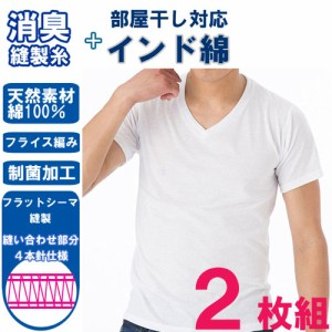 2枚組【部屋干し対応】半袖V首インナー(13-112)/メンズ インナー/tシャツ/肌着 メンズ/アンダーウェアー/インナーシャツ/白tシャツ/シ