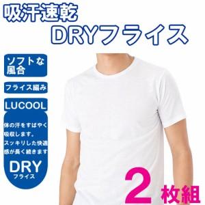 【2枚組】半袖丸首インナー(13-030)/メンズ インナー/tシャツ/肌着 メンズ/アンダーウェアー/インナーシャツ/白tシャツ/シャツ メンズ