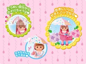 かさセット メルちゃんなかよしパーツ傘 パイロットインキ 着せ替え人形 めるちゃん 知育玩具 ままごと 女の子