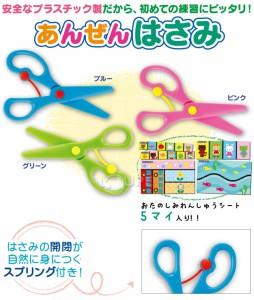 【おまかせ便で送料無料】プラスチック製 あんぜんはさみ ブルー/ピンク/グリーン 子供用 はさみ キッズ