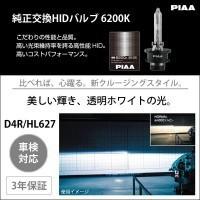 送料無料 PIAA 純正交換HIDバルブ 6200K D4R HL627